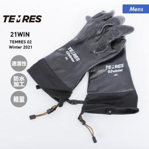 テムレス メンズ 透湿防水 グローブ 蒸れにくい スノーボード スキー スノーグローブ アウトドア 登山 作業用 園芸 手袋 手ぶくろ TEMRES 02 Winter OC STYLE PayPayモール店