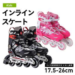 キッズ インラインスケート ローラーブレード ローラースケート 17.5cm〜26cmサイズ アウト...