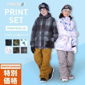スノーボードウェア スキーウェア キッズ ジュニア 子供用 上下セット 120 130 140 150 スノーウェア スノボウェア ボードウェア PONJR-107M