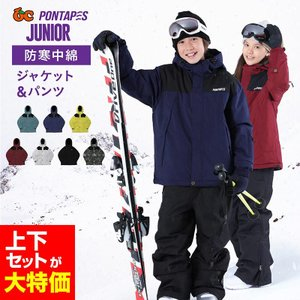スノーボード ウェア キッズ スノーウェア スキーウェア スノボ 上下セット ジャケット パンツ 男子 女子 軽量 保温 PONJR-108|OC STYLE PayPayモール店