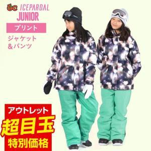 スノーボード ウェア キッズ スノーウェア スキーウェア スノボ 上下セット ジャケット パンツ 女...