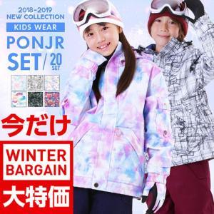限定価格 スノーボードウェア キッズ スノーウェア スキーウェア スノボ 上下セット ジャケット パンツ 男子 女子 PONJR-107M 型落ち