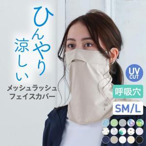 フェイスガード レディース フェイスカバー フェイスマスク UVカット 呼吸穴付き 花粉対策 紫外線...