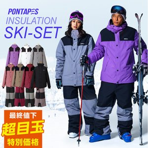 新作即納 スキーウェア メンズ レディース スキーウエア スキー ウェア ウエア 上下セット ジャケット パンツ POSKI-ST PONTAPES/ポンタペス