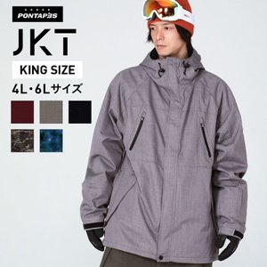 スノー ウェア キングジャケット 単品 メンズ スノーボードウェア スキーウェア スノボ 大きいサイ...