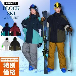スキーウェア メンズ レディース スノーボードウェア スキーウェア スノボ 上下セット ジャケット パンツ POSKI-129