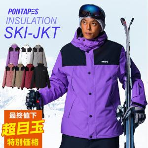 スノーボード ウェア ジャケット 単品 メンズ レディース スノーウェア スキーウェア スノボ 大きいサイズ 軽量 保温性 POJ-379