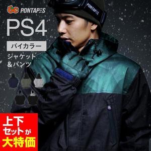 限定価格 スノーボードウェア スキーウェア メンズ レディース スノボウェア ボードウェア 上下セット ジャケット パンツ PSE 型落ち