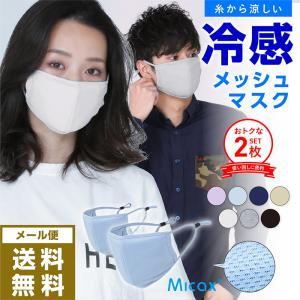 予約販売 2枚セット 冷感 マスク 夏用 夏マスク メッシュマスク 接触冷感 ひんやり 冷感マスク ...