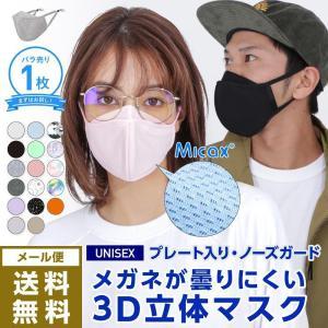 3D立体マスク めがね 曇らない マスク 洗える 息がしやすい 小顔効果 おしゃれ 大人用 子供用 ...