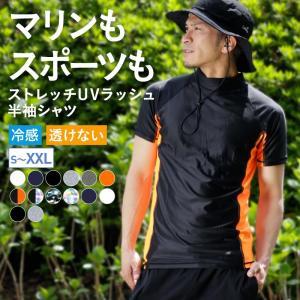 ラッシュガード メンズ 半袖 Tシャツ 水着 体型カバー 紫外線対策 おしゃれ 大きいサイズ 透けな...