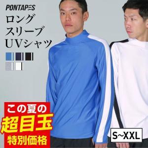 ラッシュガード メンズ 長袖 フードなし スポーツTシャツ 水着 体型カバー 紫外線対策 おしゃれ ...