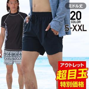 【限定価格】サーフパンツ メンズ S〜XXL ミドル サーフパンツ 海パン ボードショーツ 水着 PR-4800
