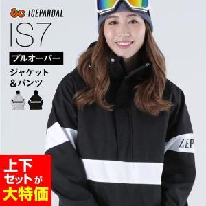 限定価格 スノーボードウェア スキーウェア レディース スノボウェア ボードウェア 上下セット ジャケット パンツ ISE 型落ち