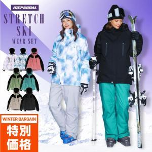 新作即納 スノーボードウェア レディース スキーウエア スキー ウェア ウエア 上下セット ジャケット パンツ ICSKI icepardal/アイスパーダル