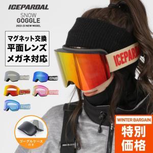 高性能 スノーゴーグル レディース 平面ゴーグル スキーゴーグル UVカット ダブルレンズ ヘルメット対応 スノボ―ゴーグル 遮光|OC STYLE PayPayモール店