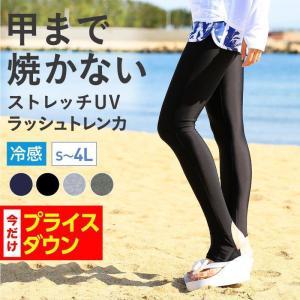 【限定価格】 ラッシュガード トレンカ S〜XXL レディース ラッシュガード トレンカ IR-9700