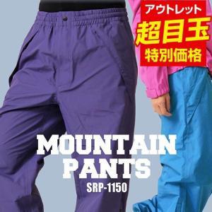 メンズ&レディース マウンテンパンツ ズボン レインウェア ...