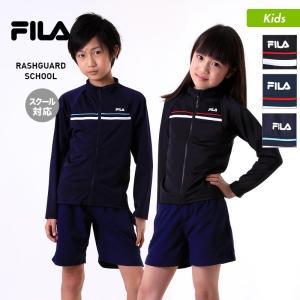 FILA/フィラ キッズ ラッシュガード SCHOOL スクール用 ジップアップ 水着 みずぎ ジップシャツ 122-540