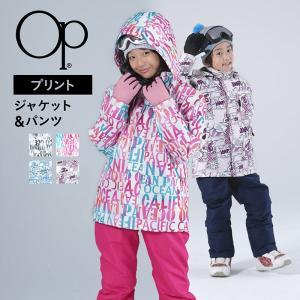 OP/オーシャンパシフィック スノーボード ウェア キッズ スノーウェア スキーウェア 上下セット ジャケット パンツ 男子 女子 548600_548601