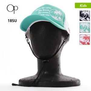 OP/オーシャンパシフィック キッズ サーフキャップ 帽子 ぼうし メッシュキャップ あご紐付き ハット 568-907|ocstyle