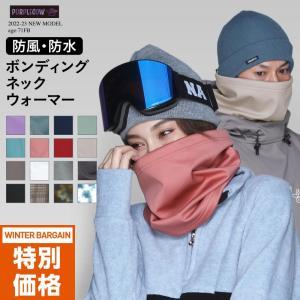 purplecow/パープルカウ メンズ&レディース 撥水 ボンディング ネックウォーマー 防風 防水 防寒 スノーボード PCA-1832