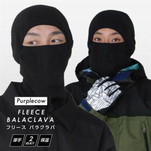 purplecow/パープルカウ メンズ&レディース フリース バラクラバ 目出し帽 スキー スノーボード スノボ PCA-1903F お年玉