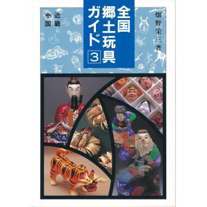 全国郷土玩具ガイド(3)近畿・中国|octaveshop