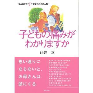 悩みコクフク!子育てBOOKs(3)子どもの痛みがわかりますか/幼稚園/保育園/幼児教育|octaveshop