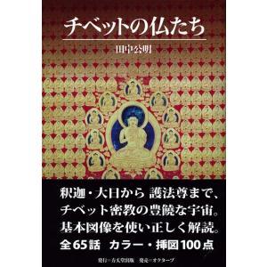 チベットの仏たち|octaveshop