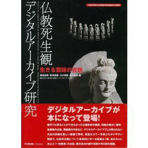 仏教死生観デジタルアーカイブ研究|octaveshop