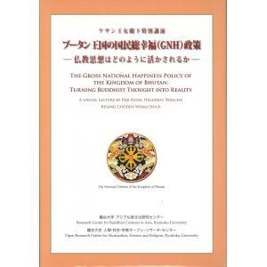 ブータン王国の国民総幸福(GNH)政策−仏教思想はどのように活かされるかー|octaveshop