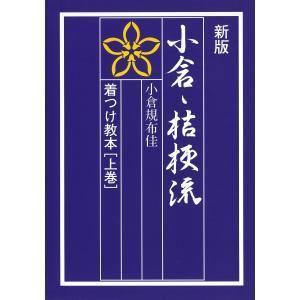 新版「小倉・桔梗流 着付教本」上巻|octaveshop