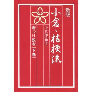 新版「小倉・桔梗流 着付教本」下巻|octaveshop