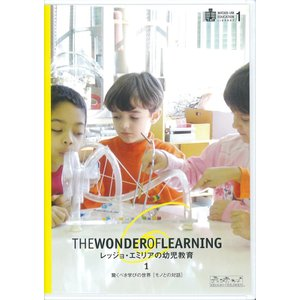 レッジョ・エミリアの幼児教育/幼稚園/保育園|octaveshop