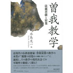 曽我教学―法蔵菩薩と宿業―|octaveshop