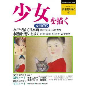 日本画を描く 第4巻 少女を描く 安田育代著 /絵/絵画教室 octaveshop