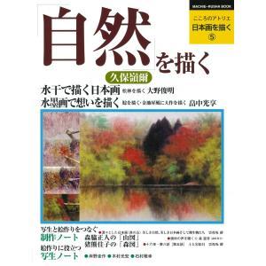日本画を描く 第5巻 自然を描く 久保嶺爾著 /絵/絵画教室 octaveshop