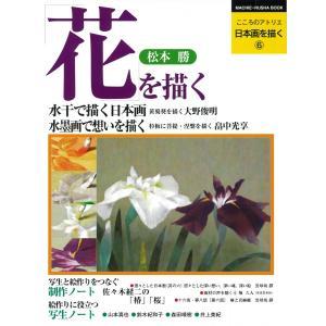 日本画を描く 第6巻 花を描く 松本勝著 /絵/絵画教室 octaveshop