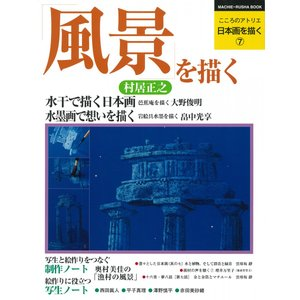 日本画を描く 第7巻 風景を描く 村居正之著 /絵/絵画教室 octaveshop