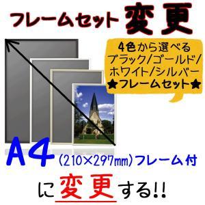 【A4サイズフレームセットへ変更】アートポスター/A4(210 x 297mm)/4色から選べるフレームセット