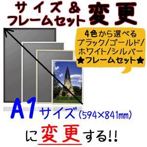 【A1サイズフレームセットへ変更】アートポスター...の商品画像
