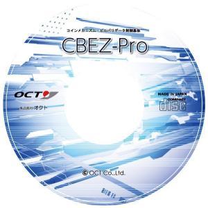 高額紙幣(BCA-200)対応 CBEZ-Proマネージャーソフト(Windows版)|octy