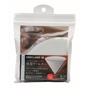 UNIFLAME ユニフレーム コーヒーバネット専用フィルター2人用 664056 ホワイト コーヒーポット キッチン 日用品 文具 台所用品 コーヒー用品|od-yamakei