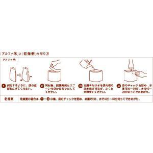 尾西食品 アルファ米 白飯1食入り 101SE...の詳細画像2
