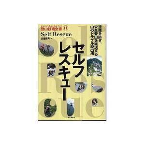 山と渓谷社 登山技術全書? セルフレスキュー 43310 バイク ステッカー デカール 車 自転車 アウトドアギア|od-yamakei