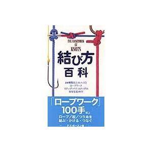 山と渓谷社 結び方百科 868010 バイク ステッカー デカール 車 自転車 アウトドアギア|od-yamakei