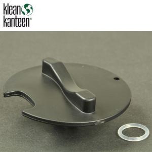 klean kanteen(クリーンカンティーン) K.K カフェキャップ用ツイストトップ 19328005|od-yamakei