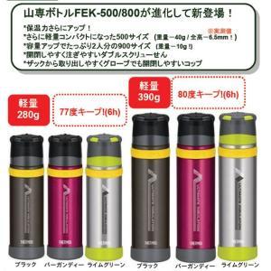 THERMOS サーモス 新製品「山専ボトル」ステンレスボトル/0.9L/ライムグリーン LMG FFX-900 山専用ボトル 山専用ボトル 水筒 アウトドア 釣り 旅行用品|od-yamakei|02