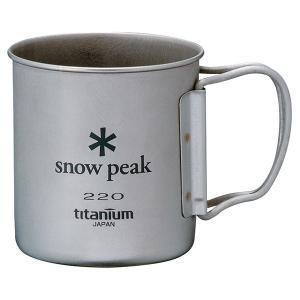 snow peak(スノーピーク) チタンシングルマグ 220 MG-041FHR カップ バーべキュー用品 調理器具 テーブルウェア テーブルウェア(カップ) アウトドアギア